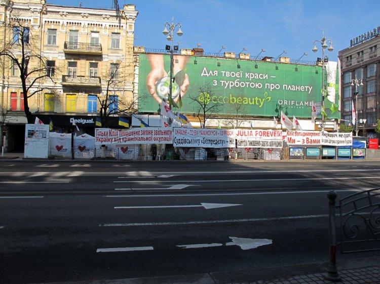 Лагерь в защиту Тимошенко